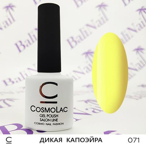 Гель-лак Cosmolac 071 Дикая капоэйра