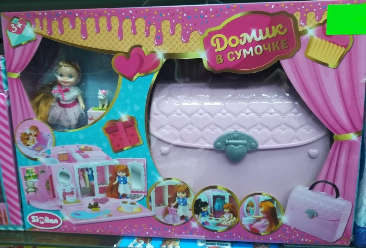 Куколка и сумочка