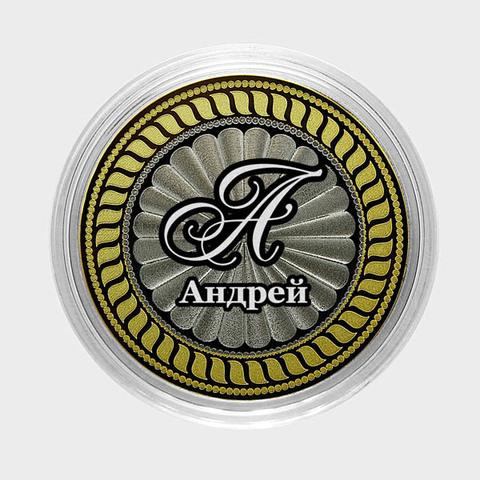 Андрей. Гравированная монета 10 рублей