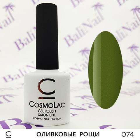 Гель-лак Cosmolac 074 Оливковые рощи