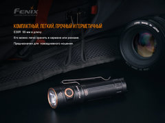 Фонарь Fenix Е30R 1600 lm, аккумуляторный