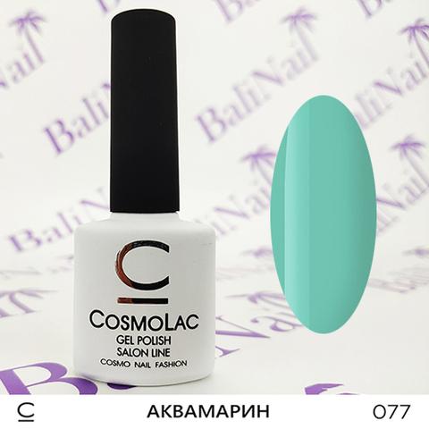 Гель-лак Cosmolac 077 Аквамарин