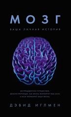 Мозг. Ваша личная история