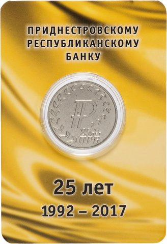 25 рублей 2017 год - 25 лет Приднестровскому республиканскому банку в буклете.
