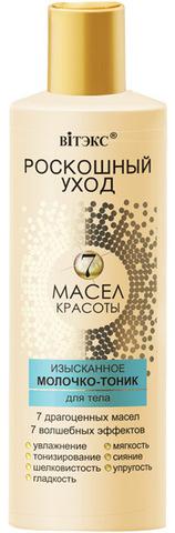Витэкс Роскошный уход - 7 масел красоты Изысканное молочко-тоник для тела 200 мл
