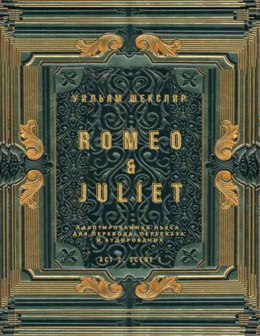Romeo & Juliet. Act 2, scene 1. Адаптированная пьеса для перевода, пересказа и аудирования