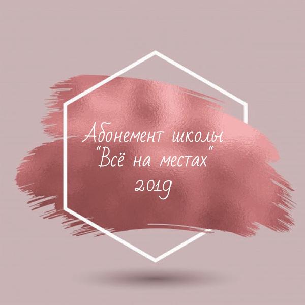 """Абонемент школы """"Всё на местах"""" 2019"""