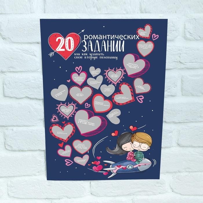 Плакат с заданиями 20 романтических заданий 42 см 30 см со скетч слоем фото