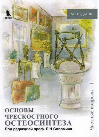 Остеосинтез, Илизаров Основы чрескостного остеосинтеза: частные вопросы. Том 2 sol_obl.jpeg