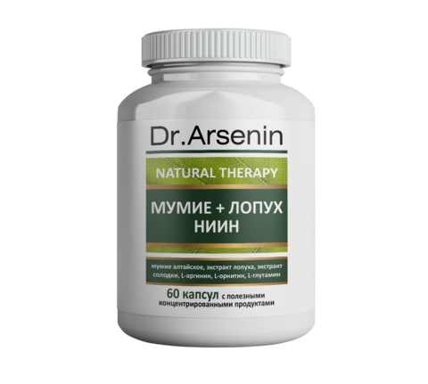 Концентрированный пищевой продукт Natural therapy ЛОПУХ+МУМИЁ НИИН Dr. Arsenin 60 капсул НИИ Натуротерапии