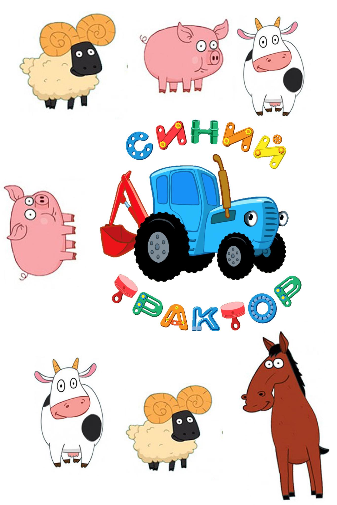 Синий трактор 2