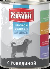 Четвероногий Гурман Мясной рацион для щенков с говядиной
