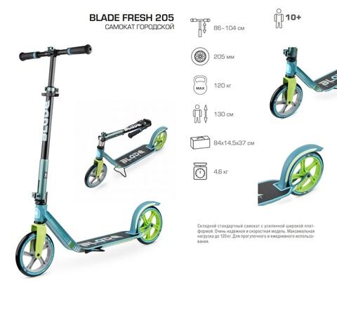 самокат blade sport fresh 205 параметры