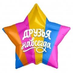 Р Звезда, Друзья навсегда, Разноцветный, 21''/53 см, 1 шт.
