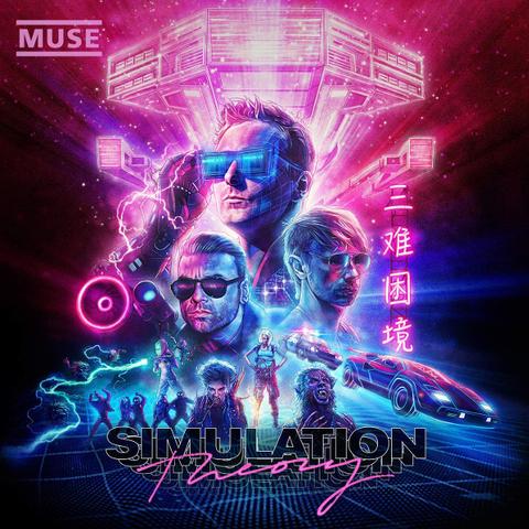 Muse / Simulation Theory (LP)