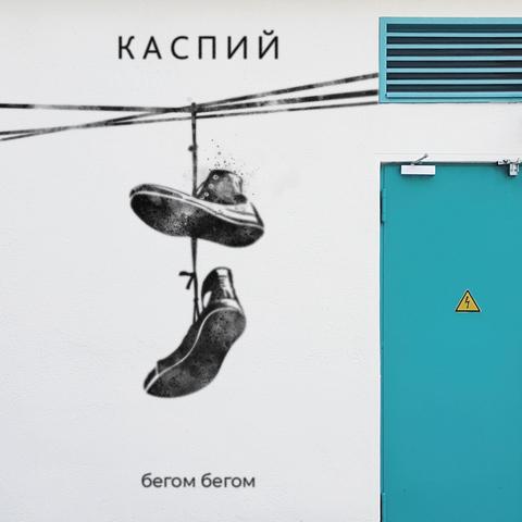 Каспий – Бегом Бегом (Digital)
