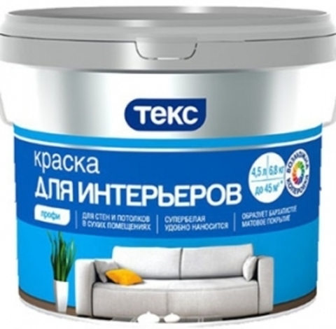 Текс Профи для Интерьеров супербелая краска для стен и потолков