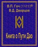 В.П.Гоч, В.Д.Дворцов. Книга о Пути Дао