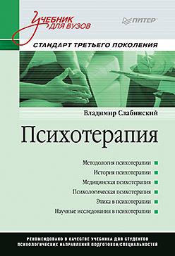 Психотерапия. Учебник для вузов. Стандарт третьего поколения о г сыропятов краткосрочная клиническая психотерапия