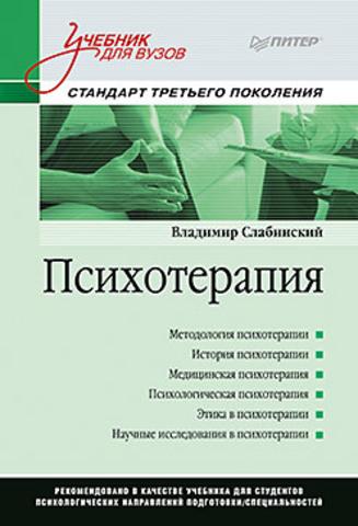 Психотерапия. Учебник для вузов. Стандарт третьего поколения