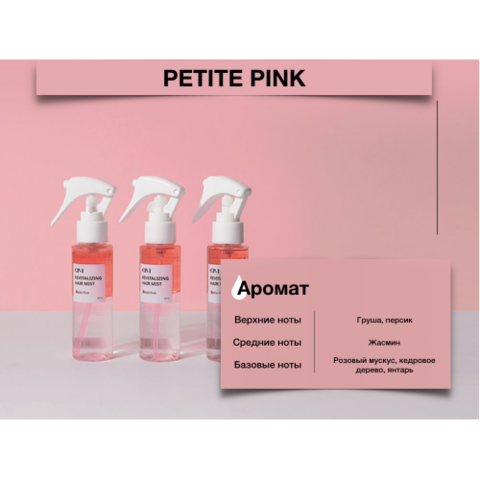 Мист для волос Esthetic House CP-1 Revitalizing Hair Mist Petite Pink