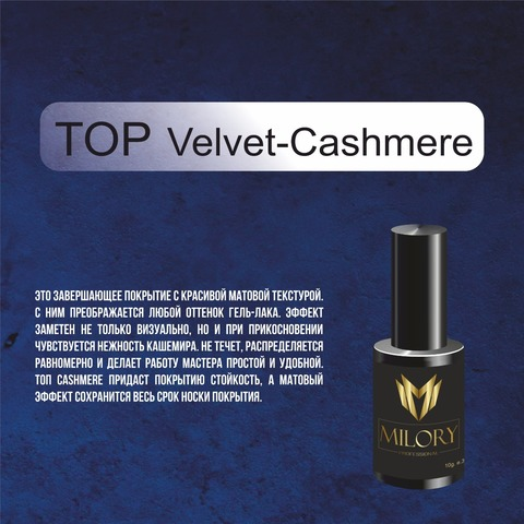 Milory, Топ No Wipe Velvet-Cashmere 10ml, Арт.:MLTNWVK003