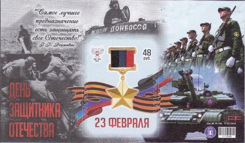 Почта ДНР (2019 02.22.)  День защитника отечества-блок