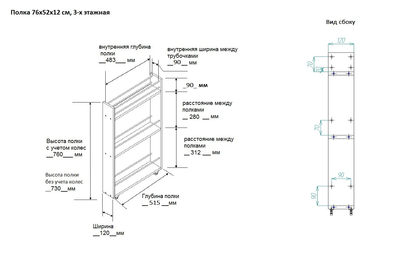 Полка выдвижная, для кухни и ванной комнаты 76х52х12 см, 3-х этажная, венге