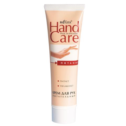Белита Hand care Крем для рук Питательный 100мл