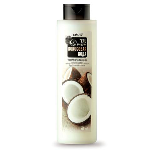 Белита Belita  Гель для душа Кокосовая вода 520мл