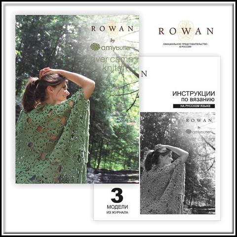 Журнал ROWAN River Camp Knits