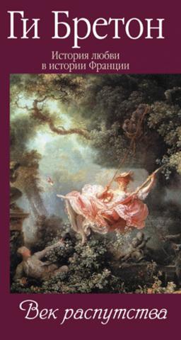 История любви в истории Франции. Кн.5. Век распутства