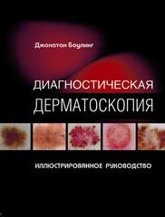 Диагностическая дерматоскопия (электронная книга)