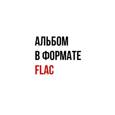 Сегодняночью – Седьмой (Digital) flac