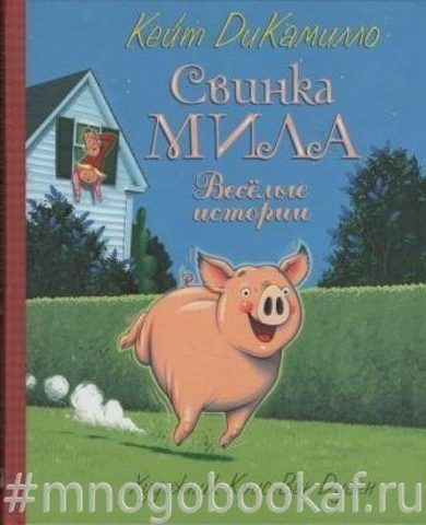 Свинка Мила. Веселые истории