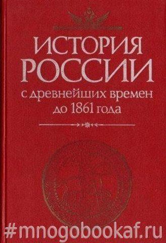 История России с древнейших времен до 1861 года