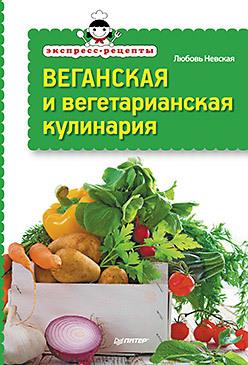Фото - Экспресс-рецепты. Веганская и вегетарианская кулинария боровская элга вегетарианская кухня