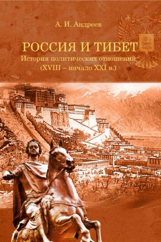 Россия и Тибет (электронная книга)