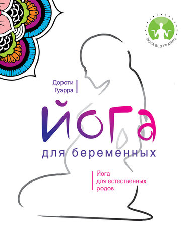 Йога без границ.Йога для беременных