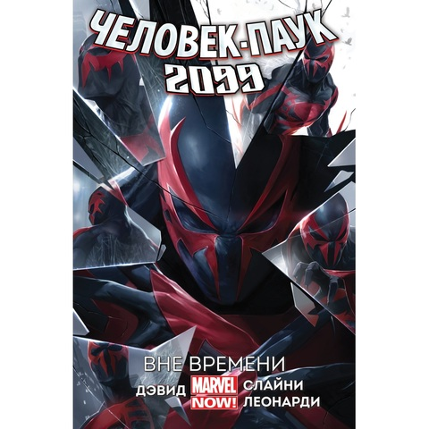 Человек-Паук 2099