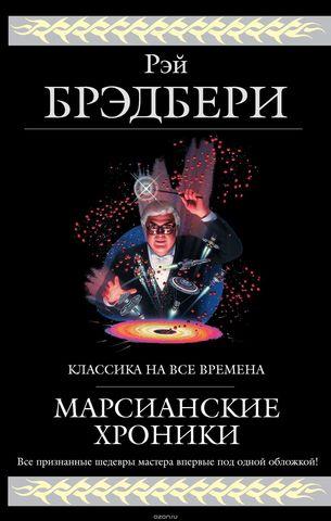 Книги: Брэдбери Р. : Марсианские хроники