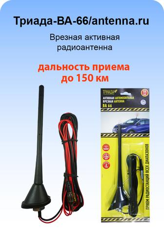 Триада-ВА-66/antenna.ru АНТЕННА ВРЕЗНАЯ АКТИВНАЯ Триада-ВА-69/antenna.ru