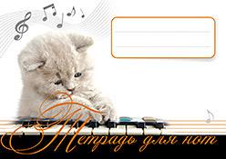 Тетрадь для нот. Котёнок 4+