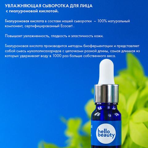 Увлажняющая сыворотка Гиалуроновая кислота  Hello Beauty 10 мл