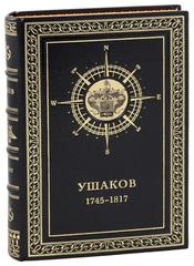 Жизнь адмирала Ушакова