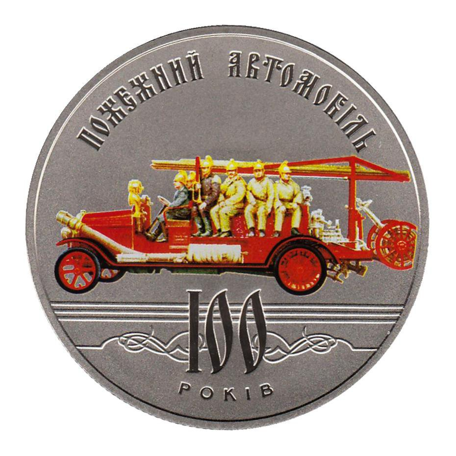 5 гривен 2016 100 лет Пожарному автомобилю с тампопечатью