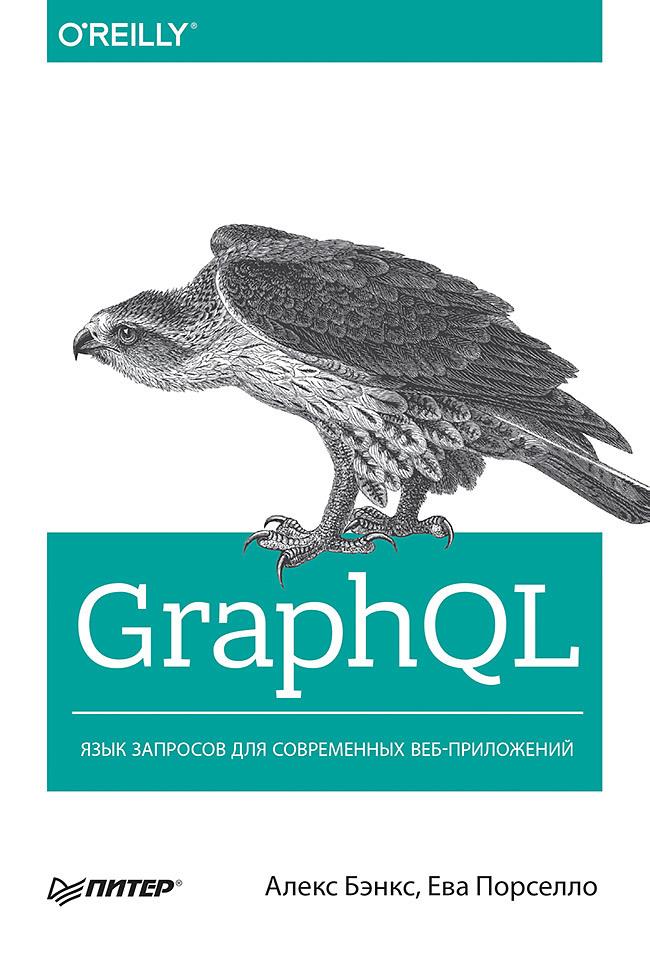 GraphQL: язык запросов для современных веб-приложений разработка на javascript построение кроссплатформенных приложений с помощью graphql react react native и electron