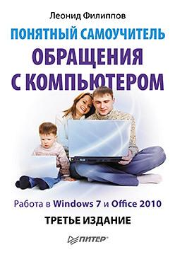 Понятный самоучитель обращения с компьютером. 3-е изд. недорого