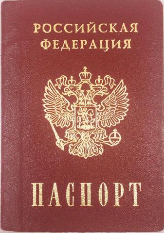 Печать на сахарной бумаге, Паспорт гражданина России