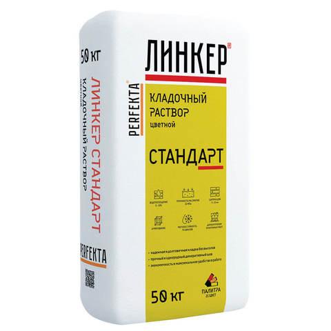 Perfekta Линкер Стандарт, кремовый, мешок 50 кг - Кладочный раствор
